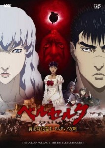 BERSERK GOLDEN AGE ARC II – THE BATTLE FOR DOLDREY