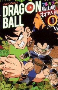 Dragon Ball - Full Coloc Comics : Saiyajin Hen 01