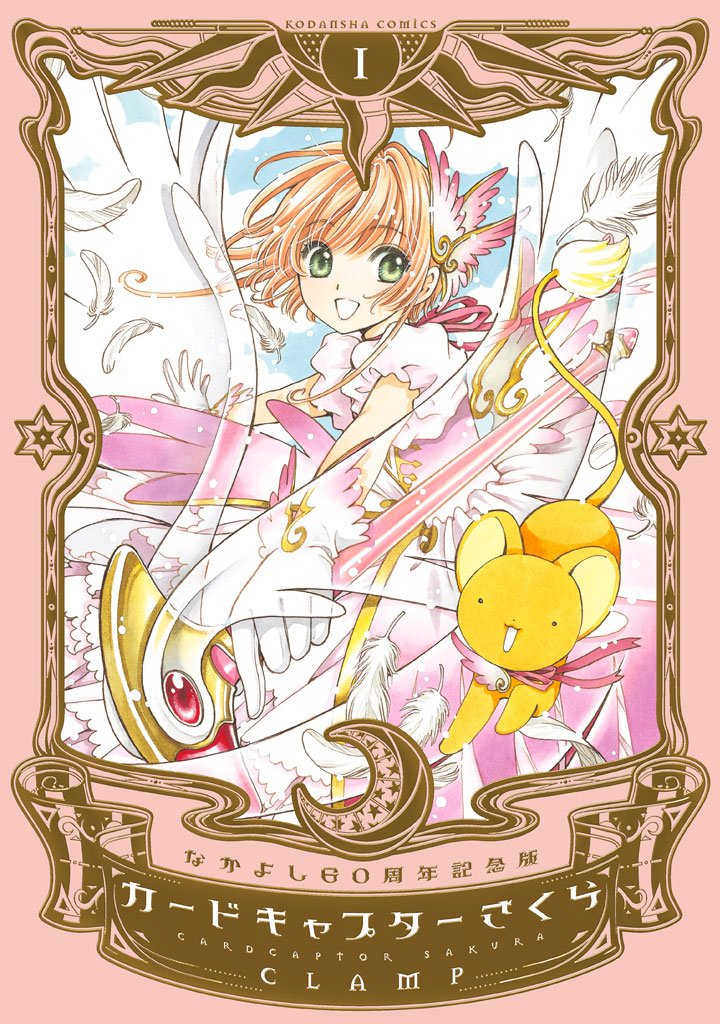 Card Captor Sakura réédition