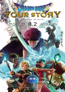 Affiche du film Dragon Quest your story sur Netflix