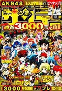 Couverture d'un numéro du Weekly Shōnen Sunday