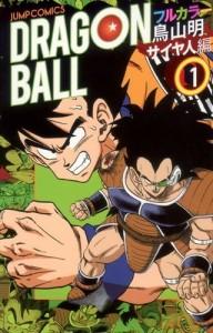 Dragon Ball - Full Coloc Comics : Saiyajin Hen 01