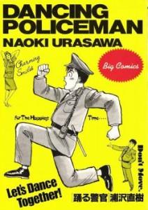 Dancing Policeman - Naoki URASAWA