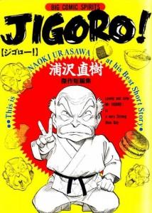 Jigoro - Naoki URASAWA