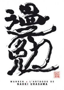 Manben, artbook de Naoki URASAWA chez Panini