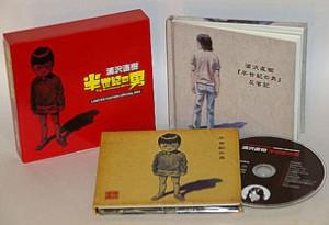 Contenu de la Half Century Man CD Box de Naoki Urasawa