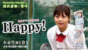 Publicité pour le drama de Happy!