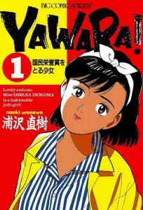 Yawara 01