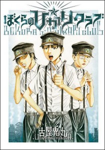 Notre Hikari Club - Tome 01