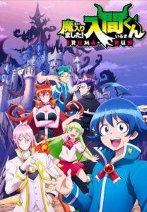 Affiche de l'anime Welcome to Demon School! Iruma-kun
