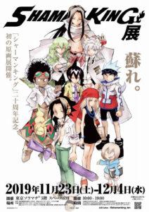 Affiche de l'exposition Shaman King les 20 ans au Japon