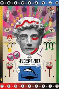 Affiche de l'anime olympia kyklos chez crunchyroll