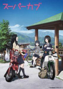 Affiche de l'anime Super Cub sur Wakanim